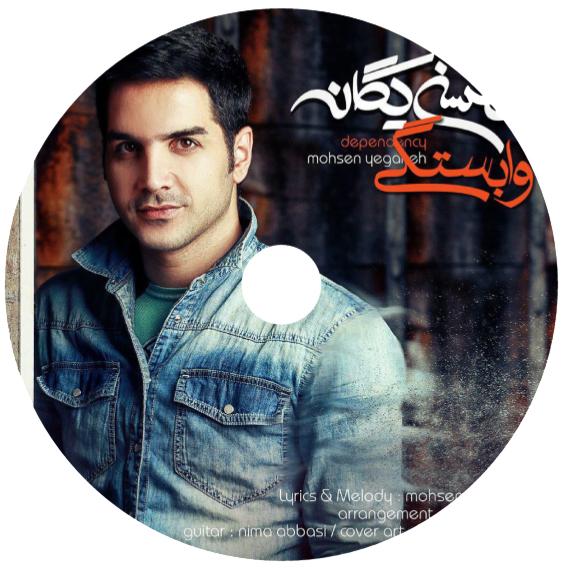 آلبوم محسن یگانه
