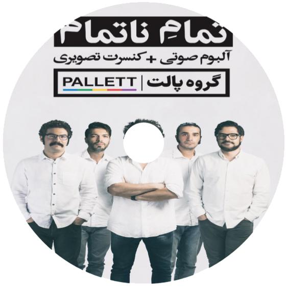 Pallet Album